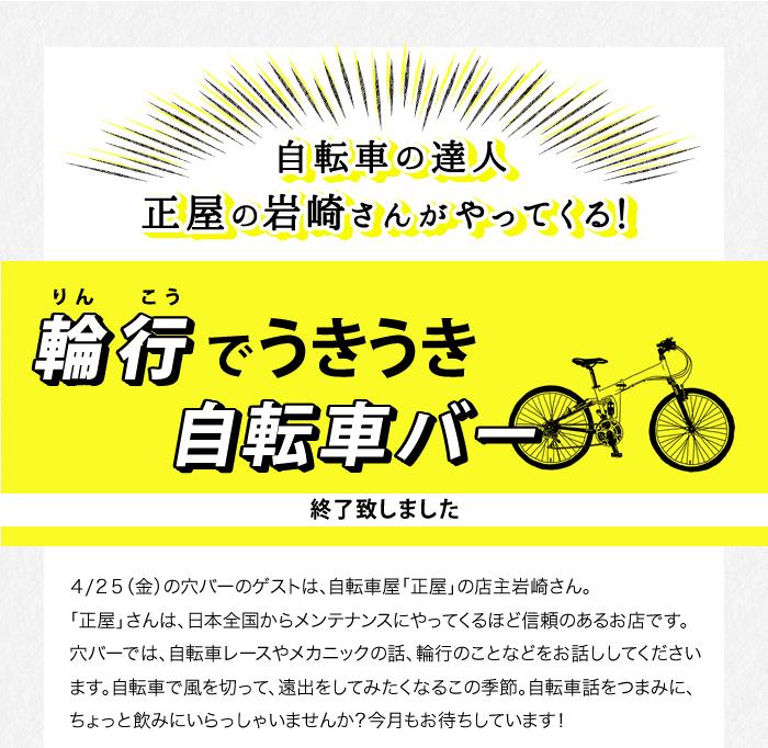 輪行でうきうき自転車バー