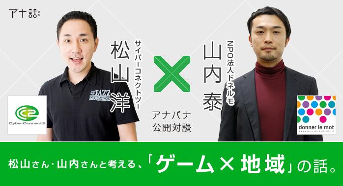 松山さん、山内さんと考える「ゲーム×地域」の話