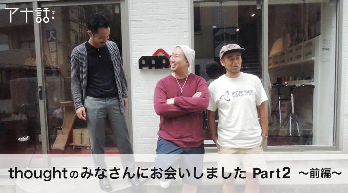 アナ話 〜thoughtのみなさんにお会いしました〜 part2 前半