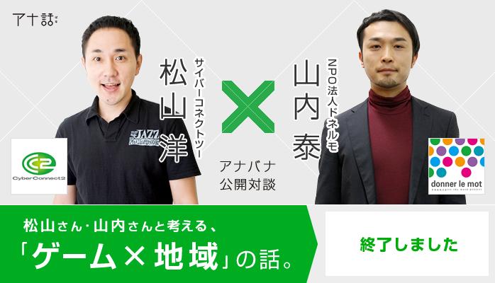 松山さん・山内さんと考える、「ゲーム×地域」の話 2013.11.17(日)19:00-21:00
