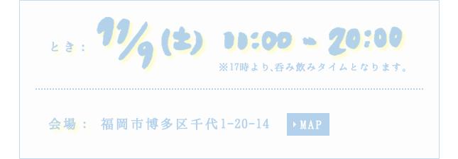 とき:11/9(土)11:00-20:00 会場:福岡市博多区千代1丁目20−14