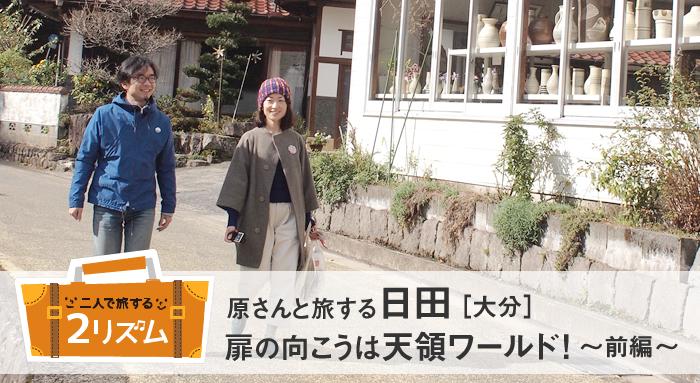 原さんと旅する日田[大分]扉の向こうは天領ワールド!前編
