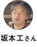 お隣の坂本さん