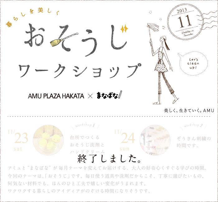 おそうじワークショップ AMU PLAZA HAKATA × まなばな 2013/11