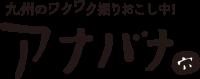アナバナ九州のワクワクを掘りおこす活動型ウェブマガジン | [九州の情報ポータルサイト]