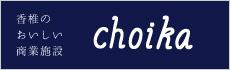 Choica