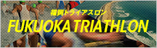 福岡トライアスロン