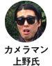 カメラマン上野氏