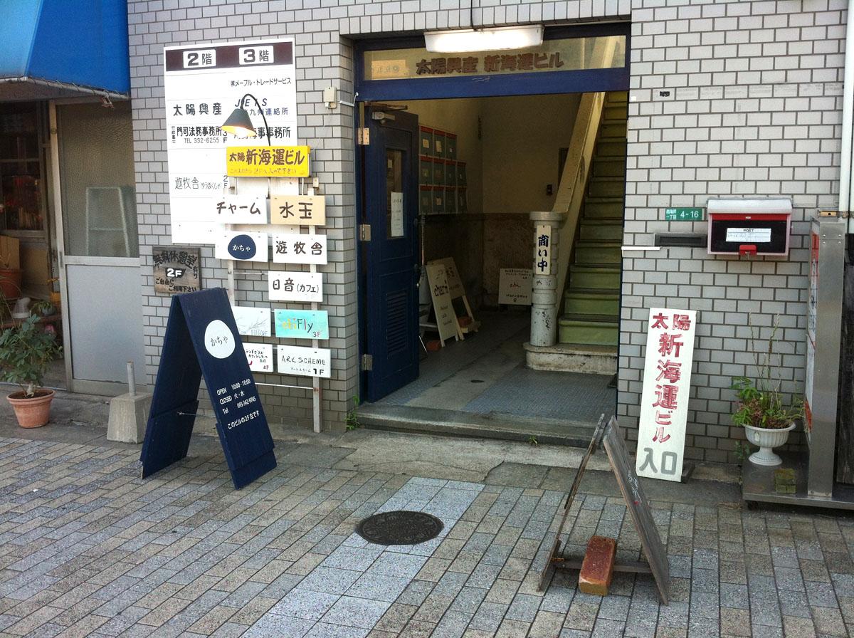 新海運ビル入り口。ちいさくて個性的なお店が各階に点在している。