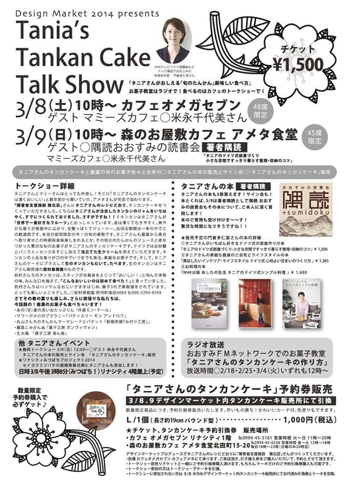 料理研究家 門倉多仁亜さんのトークイベント