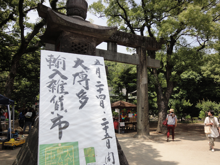 入り口の看板。神社で開催とあって、文字が筆で書いてあってシブい!