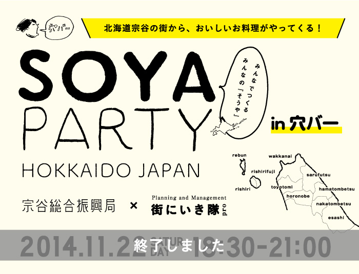 SOYA PARTY in 穴バー