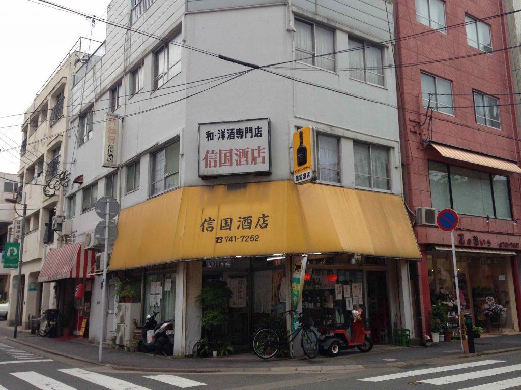 信国酒店は、大通りから1本入った、昔ながらの酒屋さんという佇まい。