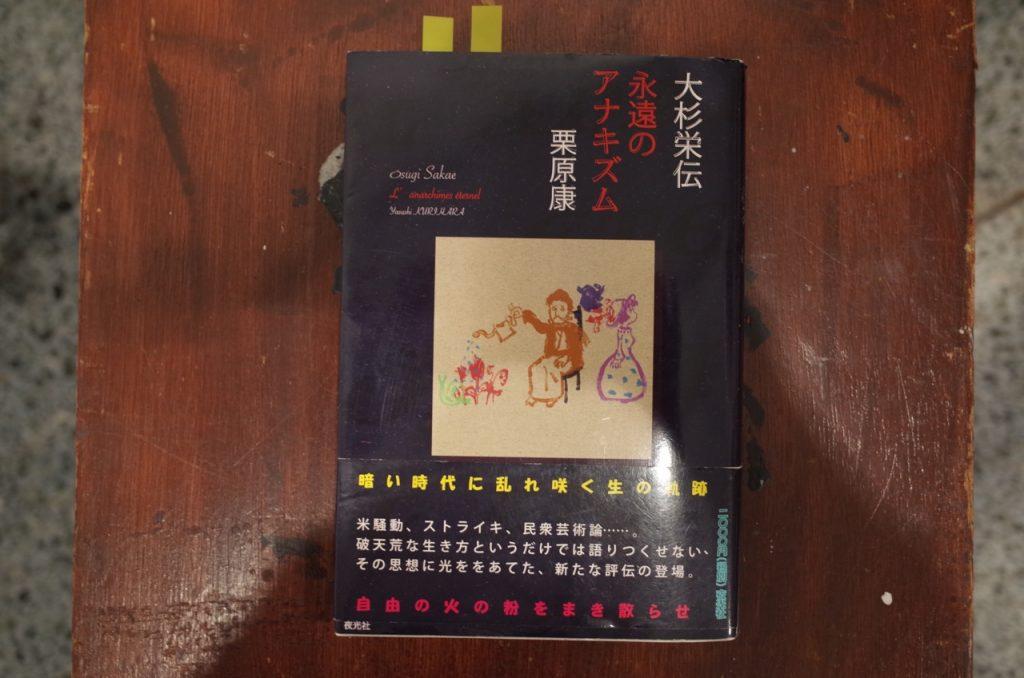 """栗原さんは、大杉栄の本も書いておられます。大杉の内縁の妻・伊藤野枝も、""""超""""がつく破天荒な女性だったとか。ちなみに彼女は福岡の今宿出身だそう。ちょっと親近感、わきます。"""