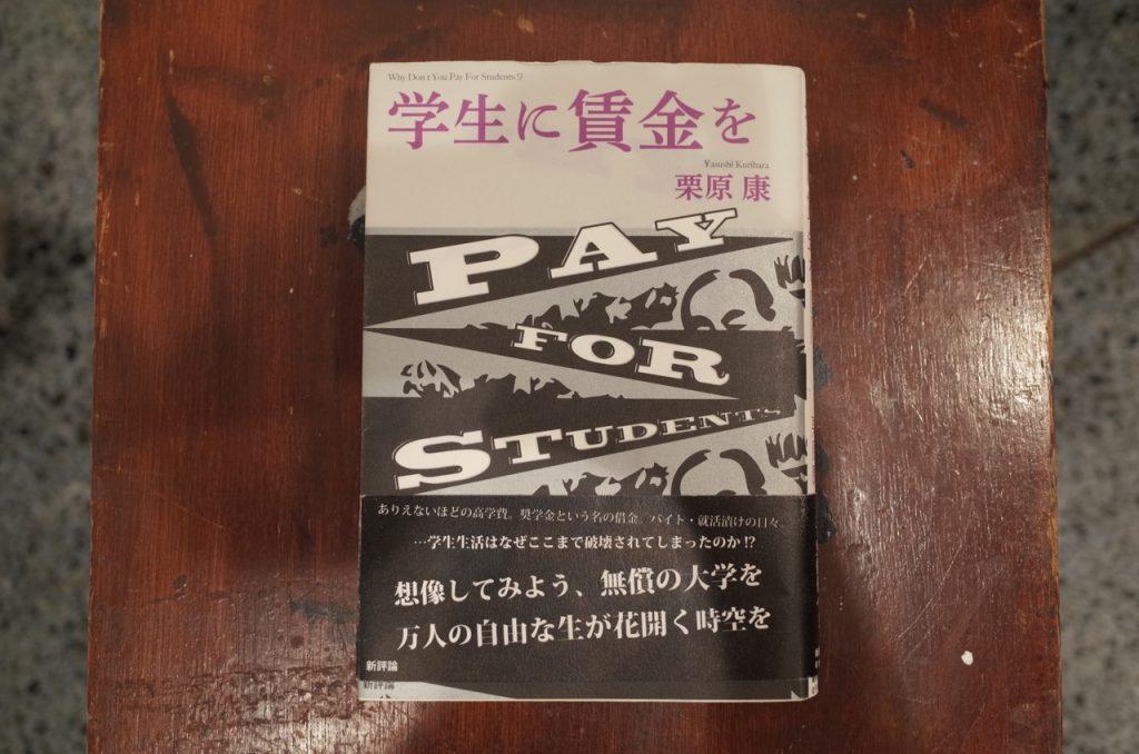こちらも栗原さん著『学生に賃金を』(新評論)。高学費、高利子の奨学金、バイトと就活の日々…。この本は「学生生活を破壊した「生臭坊主」をヤッツケル思想の武器」。栗原さんは、いつでも弱い者の味方。