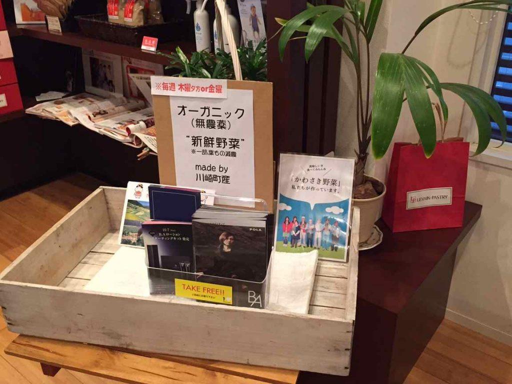 週末限定販売の川崎産の野菜は、いつも人気で、あっという間に売り切れてしまうのだとか。
