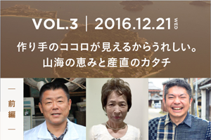 report_vol03前編