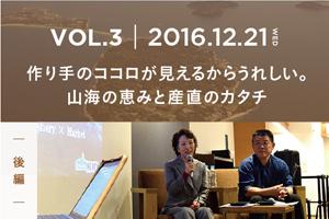 report_vol03後編