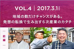 report_vol04前編