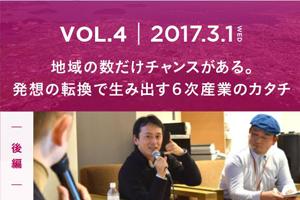 report_vol04後編