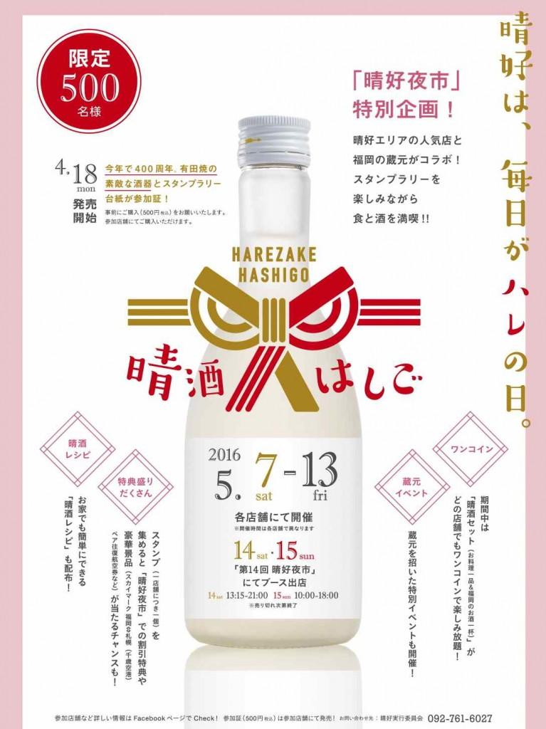 福岡のお酒とお料理が楽しめる「晴酒セット」で、春吉を満喫!参加店の目印となる提灯は、春吉にある提灯屋「門田提灯店」さんがつくった提灯なんですよ!