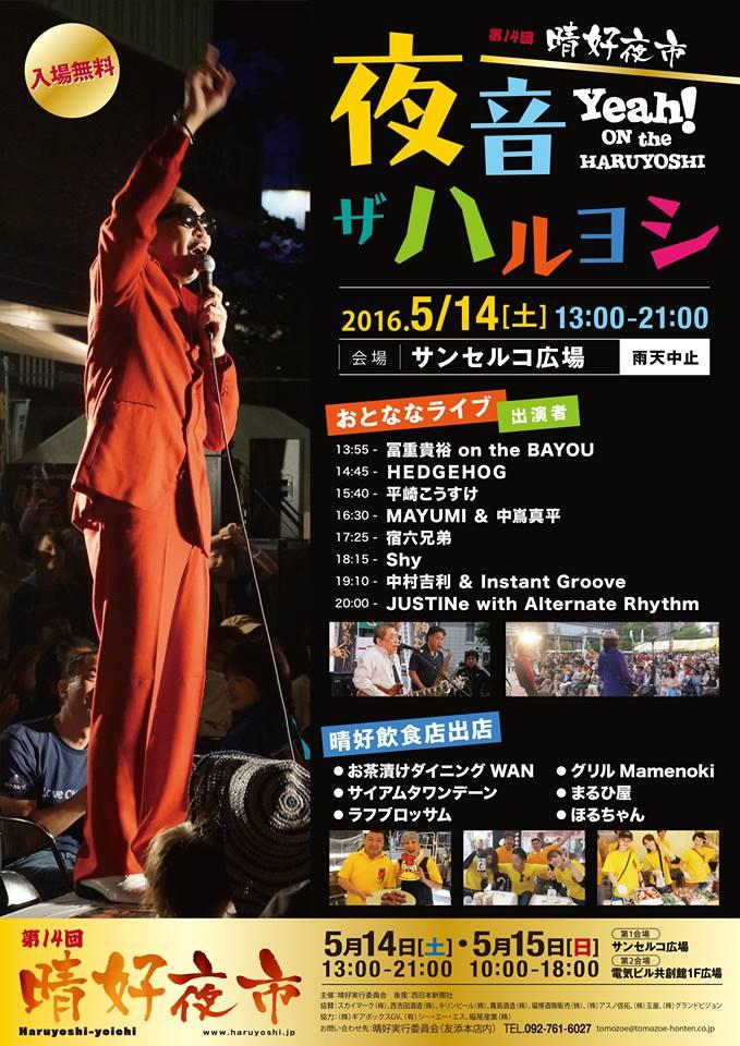 """1日目の5月14日(土)は、音楽がメイン。『夜音 ザ ハルヨシ(Year!ON the HARUYOSHI)』と銘打って、福岡を中心にライブハウスなどで活躍しているアーティストたちが大集合します。ビール片手に春吉エリアの人気飲食店の美味しい料理をつまみに、""""おとななライブ""""が楽しめます!"""