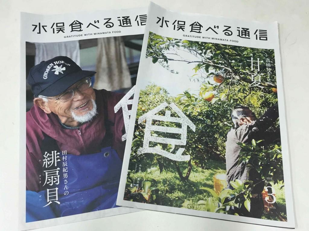 創刊号の12月は田村さんのヒオウギ貝、第2号の3月は高橋さんの甘夏。次号の6月は鴨川さんの蛸が特集だそう。水俣の食は豊かだな〜。