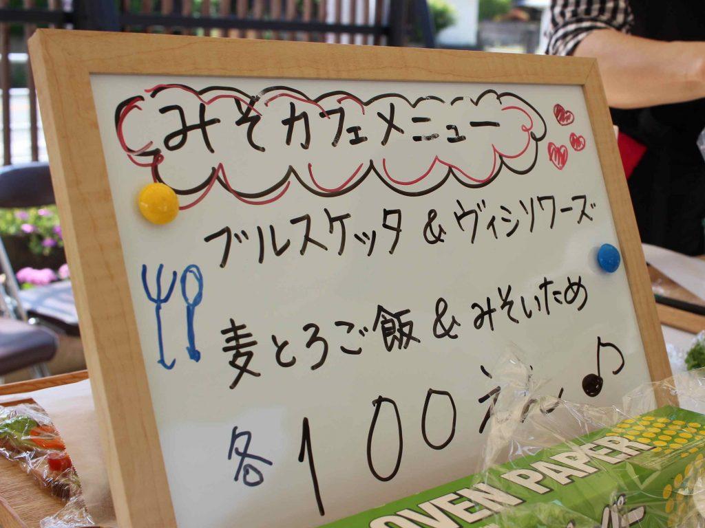 みそカフェとしてエビス味噌さんが出されていたメニュー。食べたかった〜!