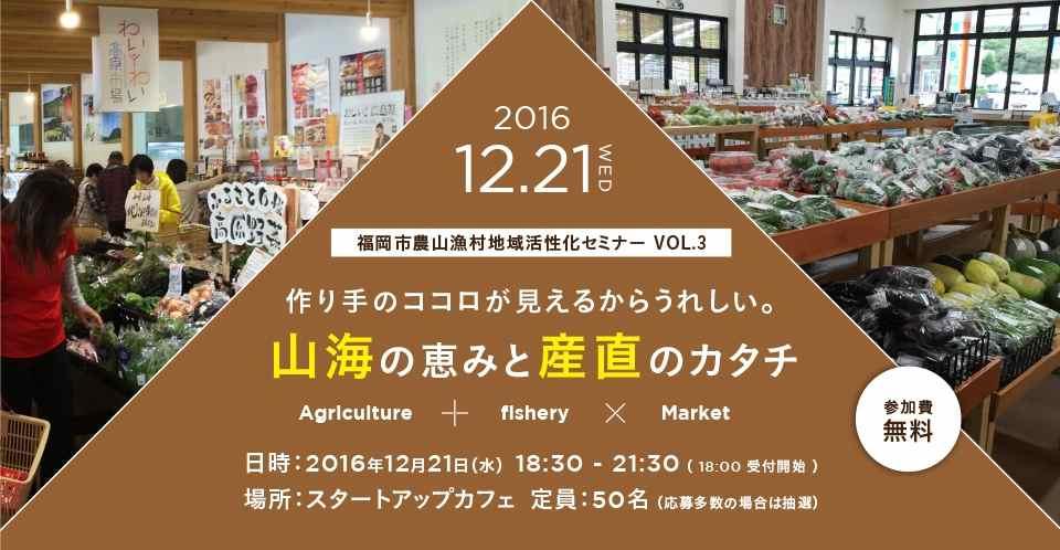 自然や農産物を活かしたビジネスを行っている方をゲストに迎えるトークイベント。3回目の今回は、直売所がテーマです。