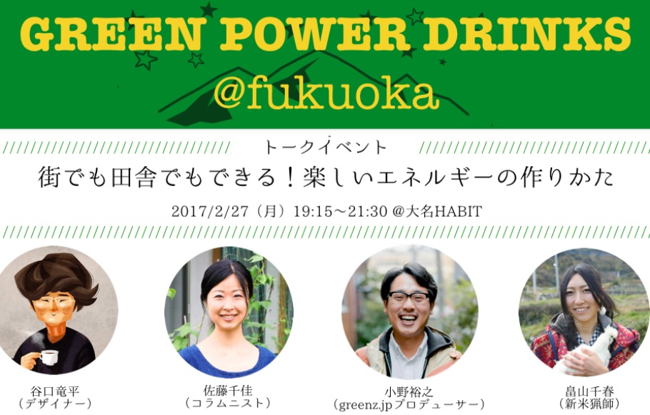 greenpowerdrinks