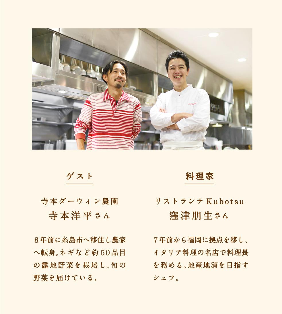 ゲスト料理家