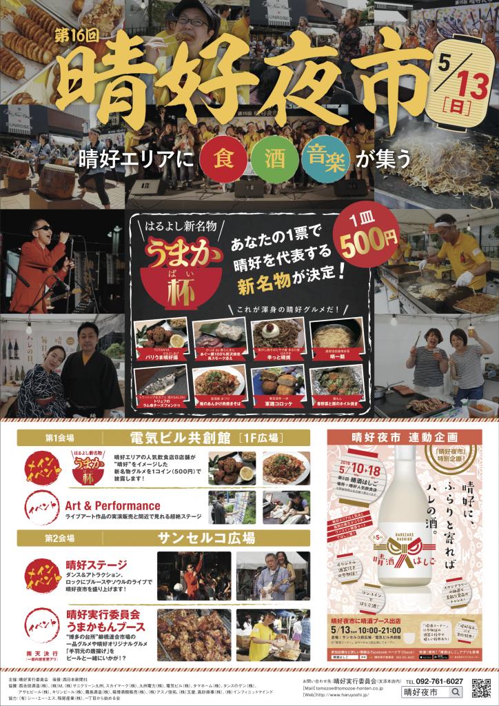 haruyoshiyoichi_A3poster_0411