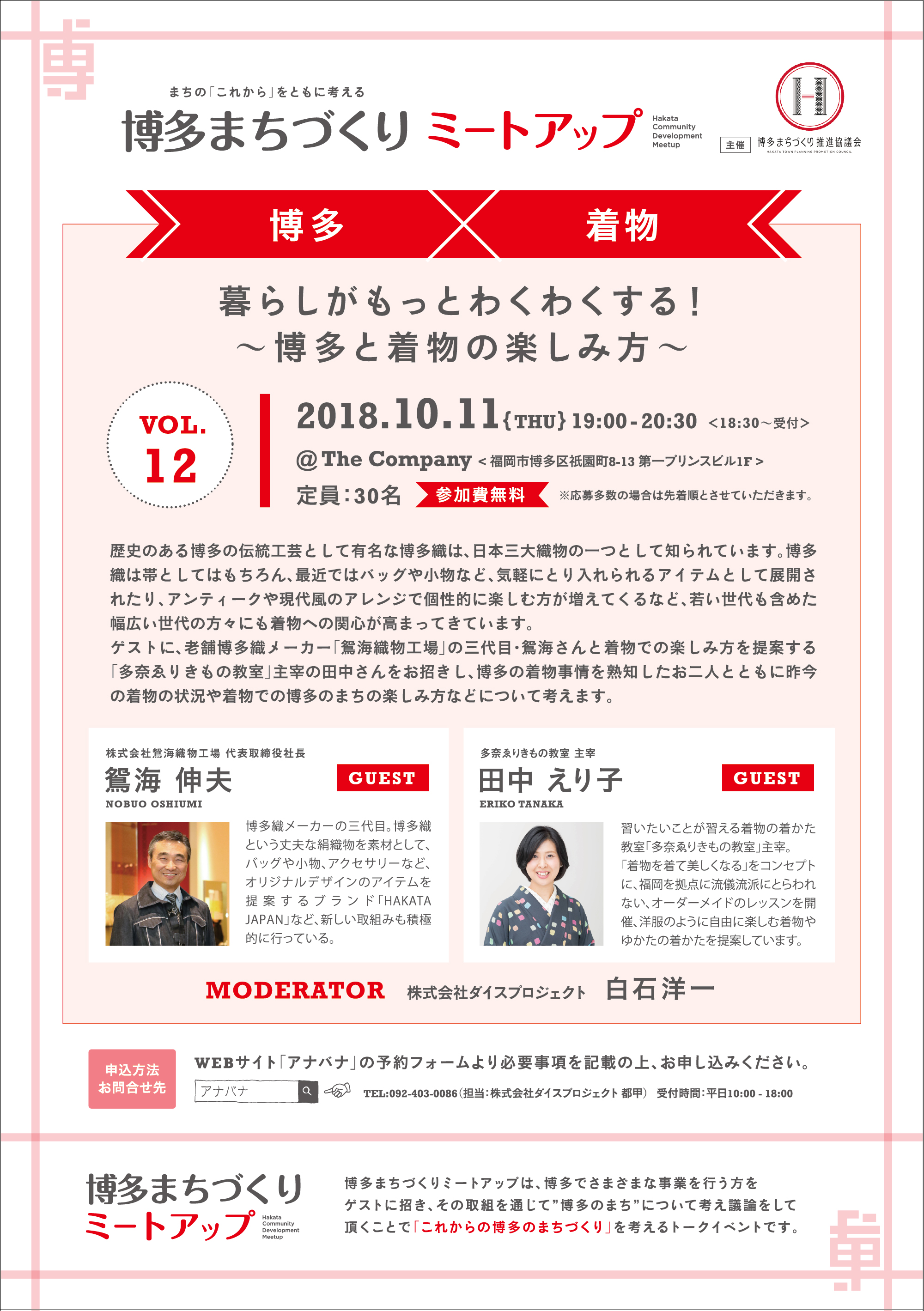 meetup_flyer_vol12
