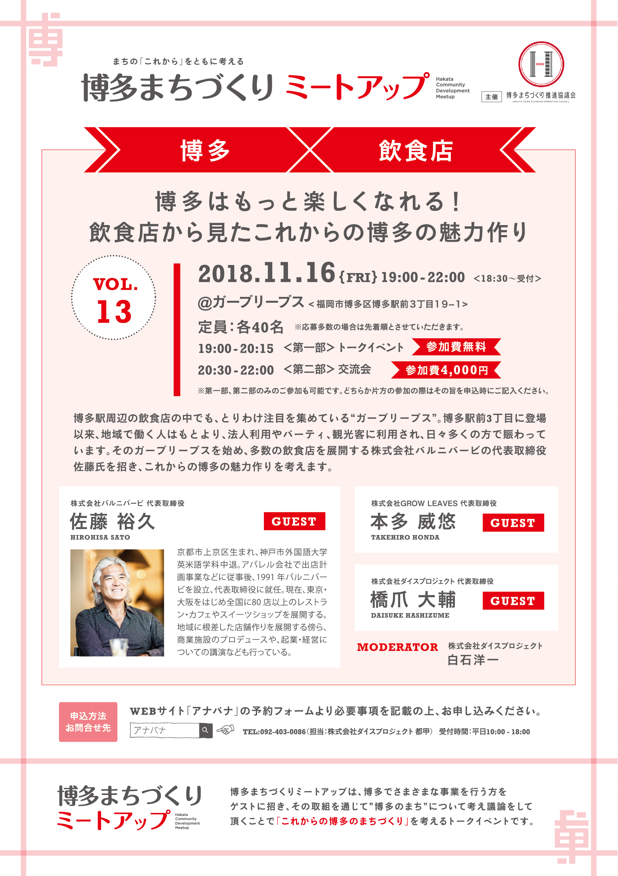 meetup_flyer_vol13
