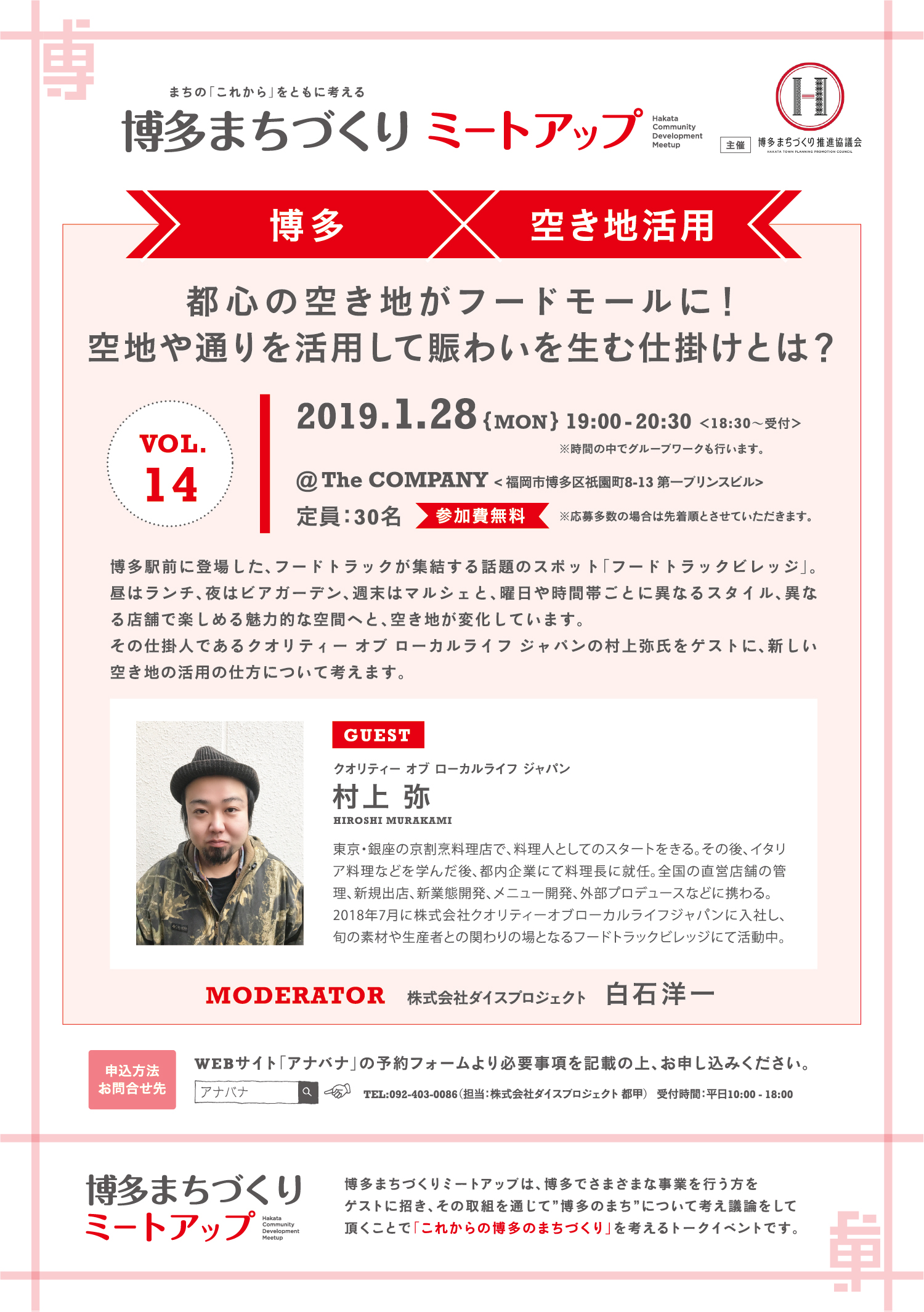 meetup_flyer_vol14_190115