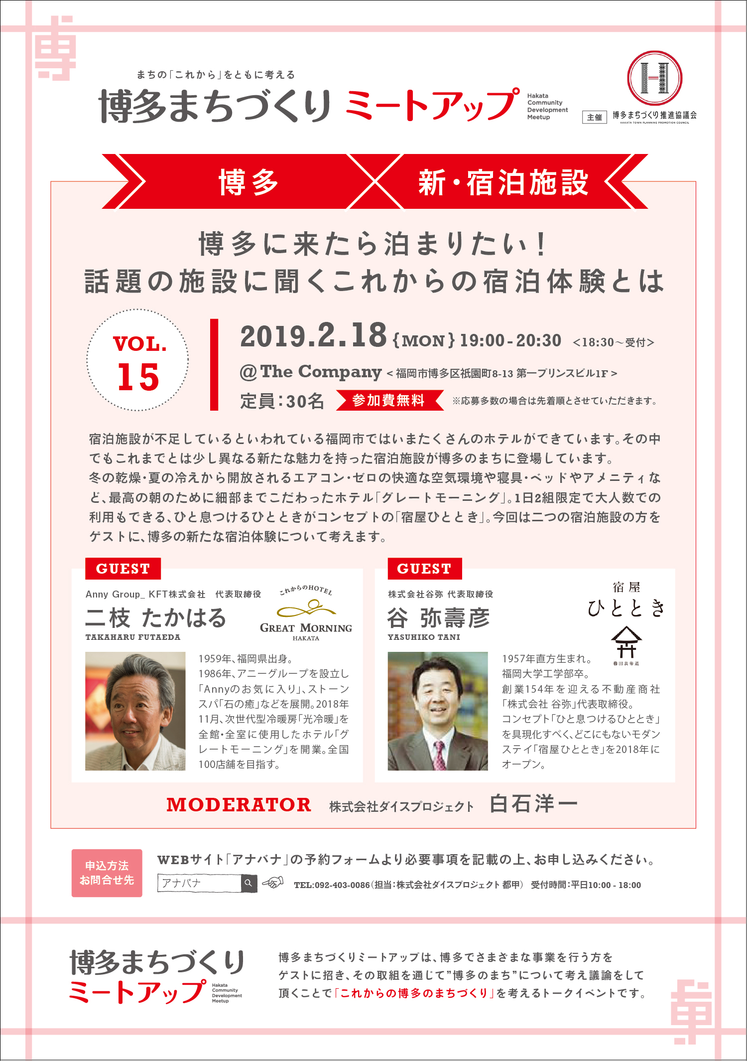 190203_meetup_flyer_vol15