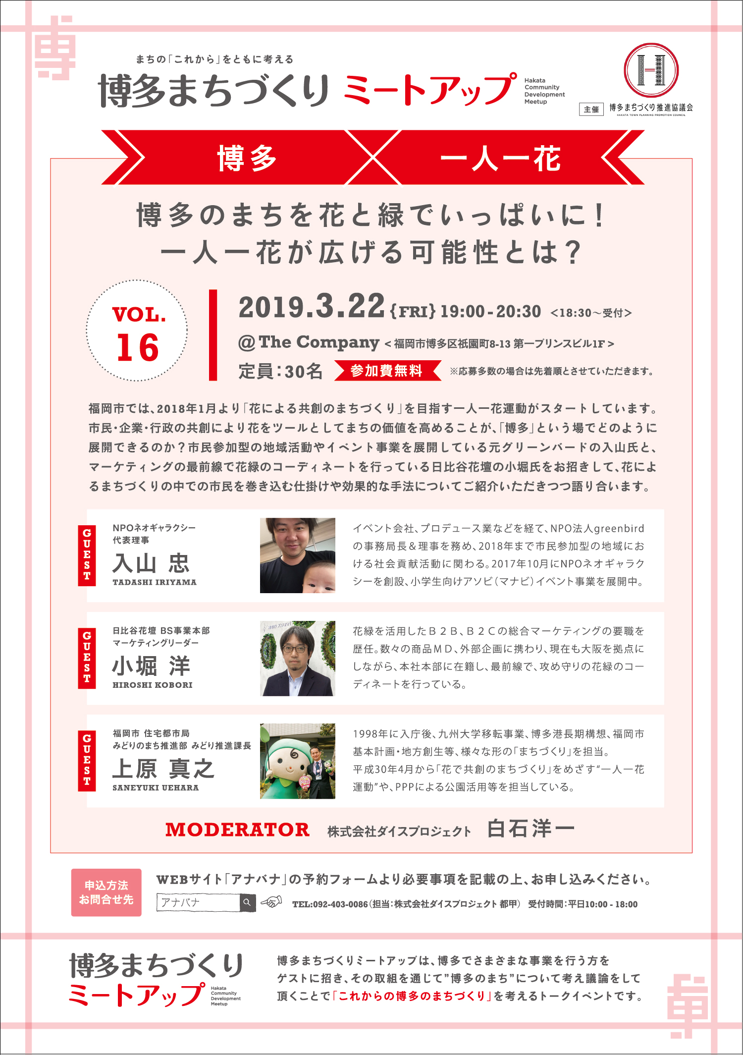 190304_meetup_flyer_vol16