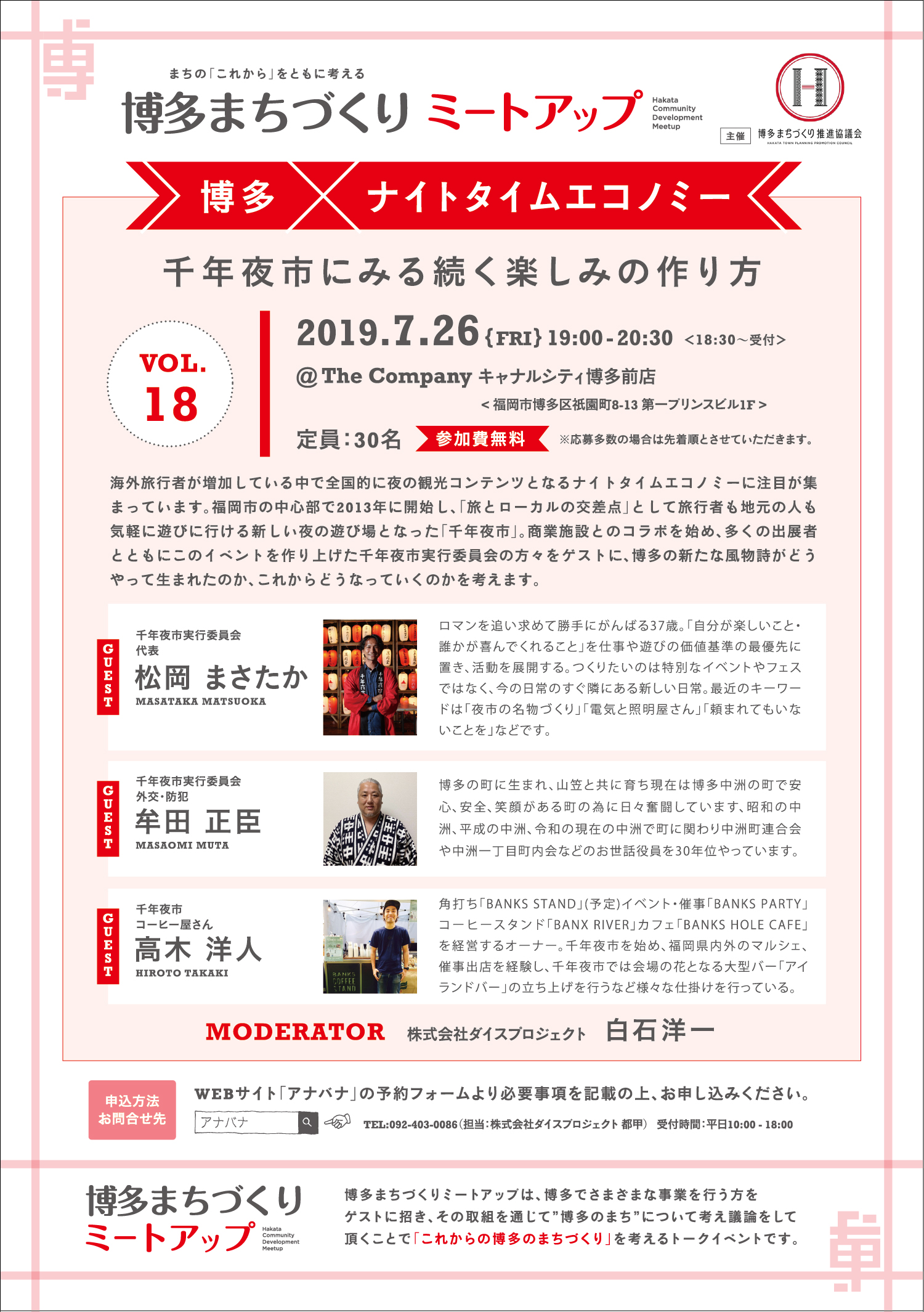 190716_meetup_flyer_vol18