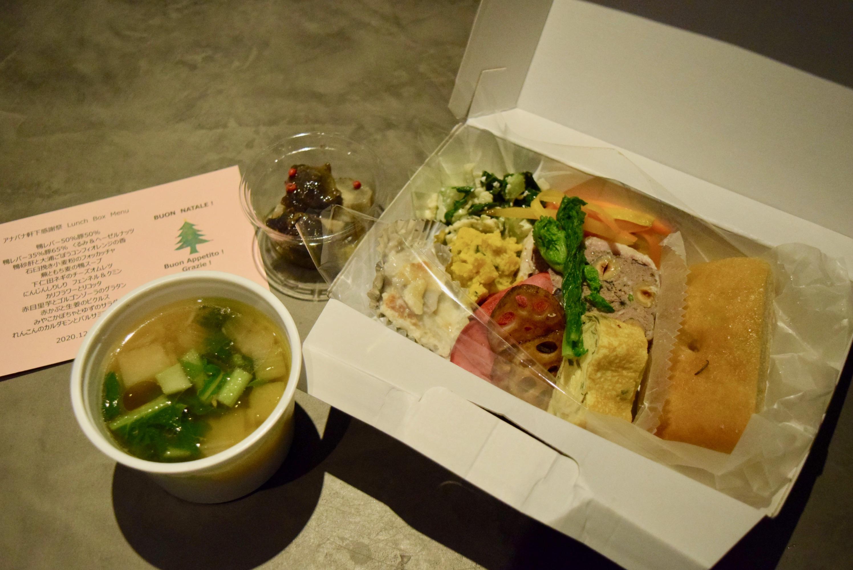 鴨レバーのパテや砂ずりのコンフィ、蕪ともち麦入りの鴨スープ、かぼちゃとゆずのサラダなど、とっても豪華なごちそうランチボックス!