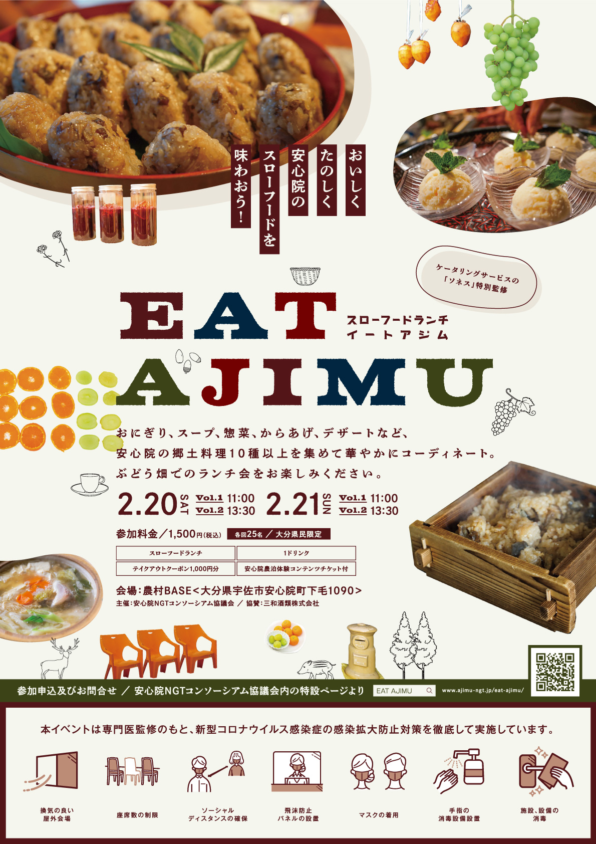 07_eatajimu_A4_0203